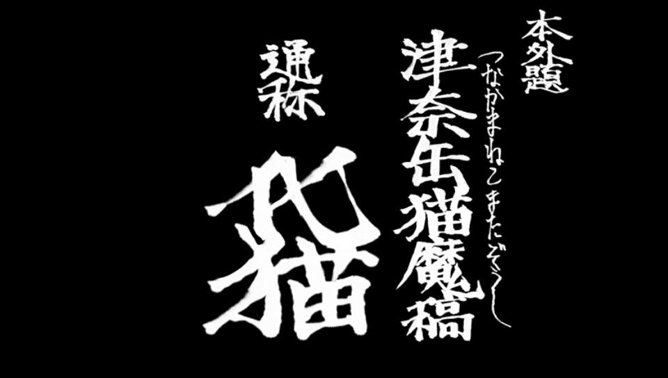 20131108-oboromuramasa-01 (32)
