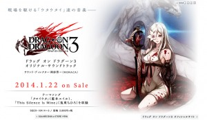 20140103-dod3-soundtrack1
