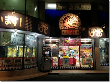 PAO羽村店