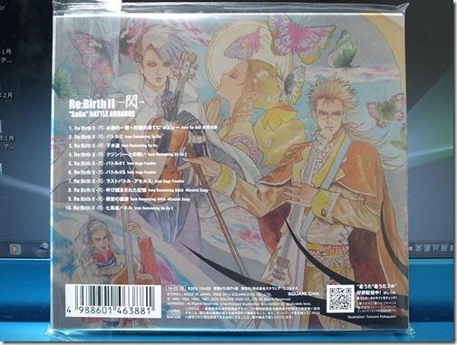 20140314-romancingsaga-rebirth-sen002