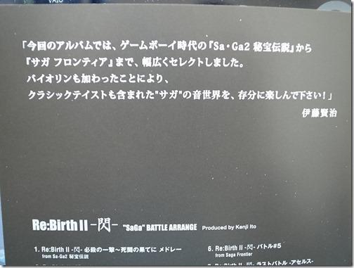 20140314-romancingsaga-rebirth-sen005