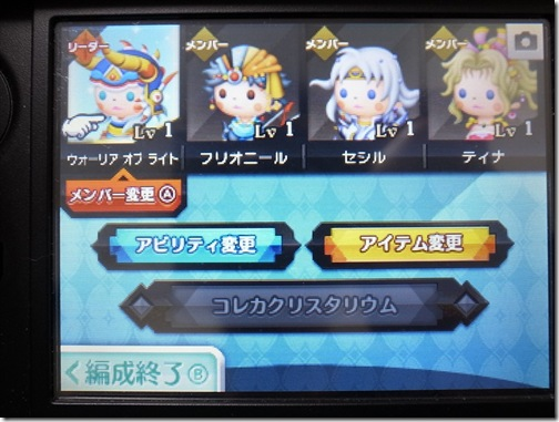 THEATRHYTHM-FFCC-003