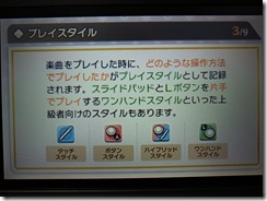 THEATRHYTHM-FFCC-004