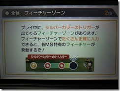 THEATRHYTHM-FFCC-006
