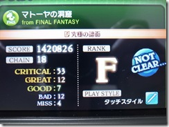 THEATRHYTHM-FFCC-018