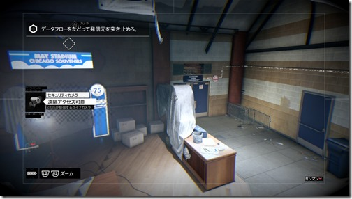 WATCH_DOGS™_20140629054841