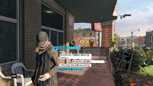 ウォッチドッグスゲーム画面