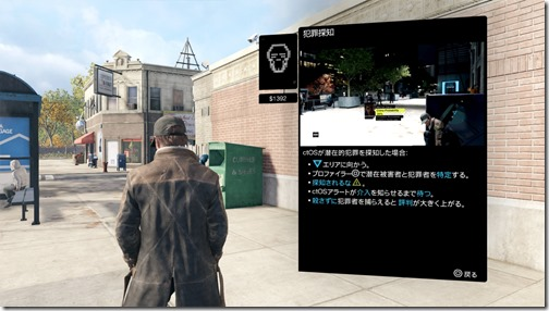 WATCH_DOGS™_20140629061745