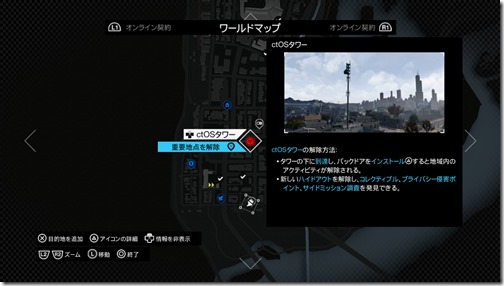 WATCH_DOGS™_20140629061929