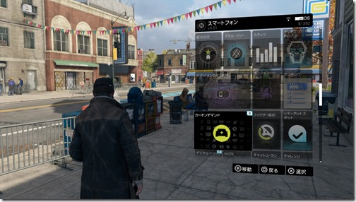 WATCH_DOGS™_20140629062115