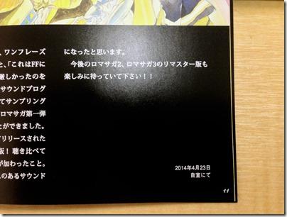 romancingsaga-remaster1