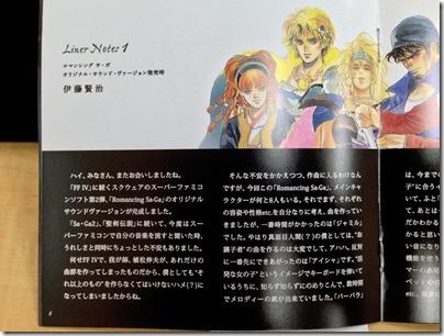 romancingsaga-remaster5