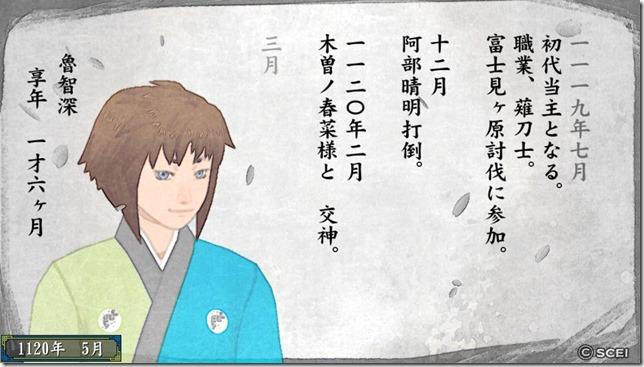 俺屍2_20140721_003229