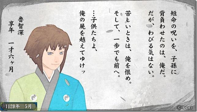 俺屍2_20140721_003311