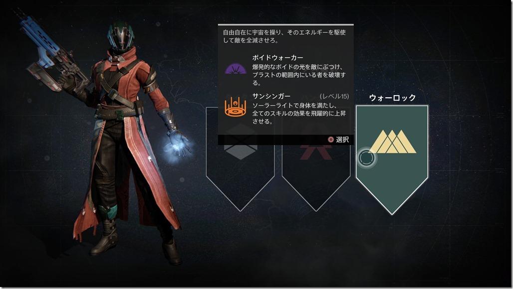 Destiny_20140911234359