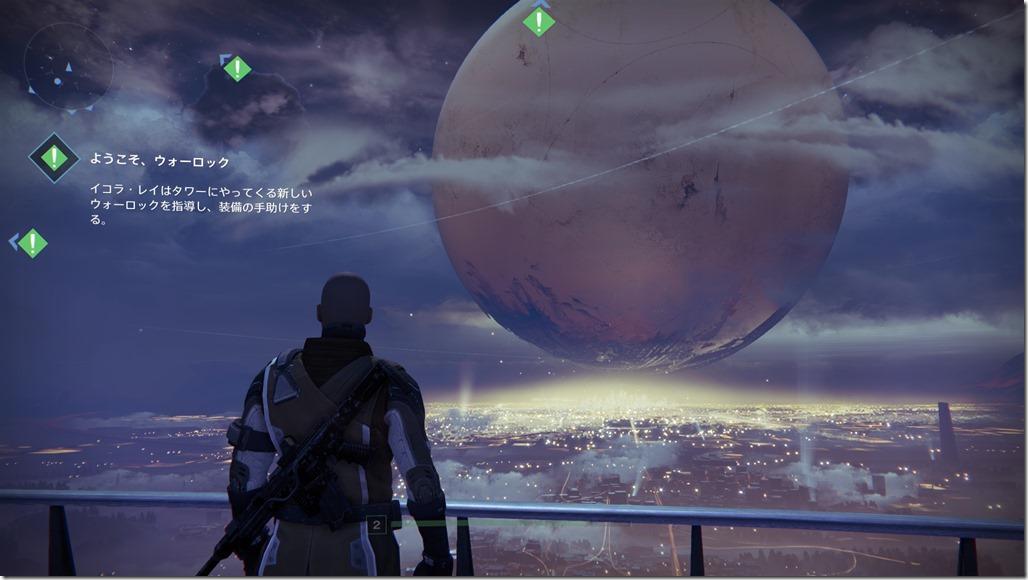 Destiny_20140912005540