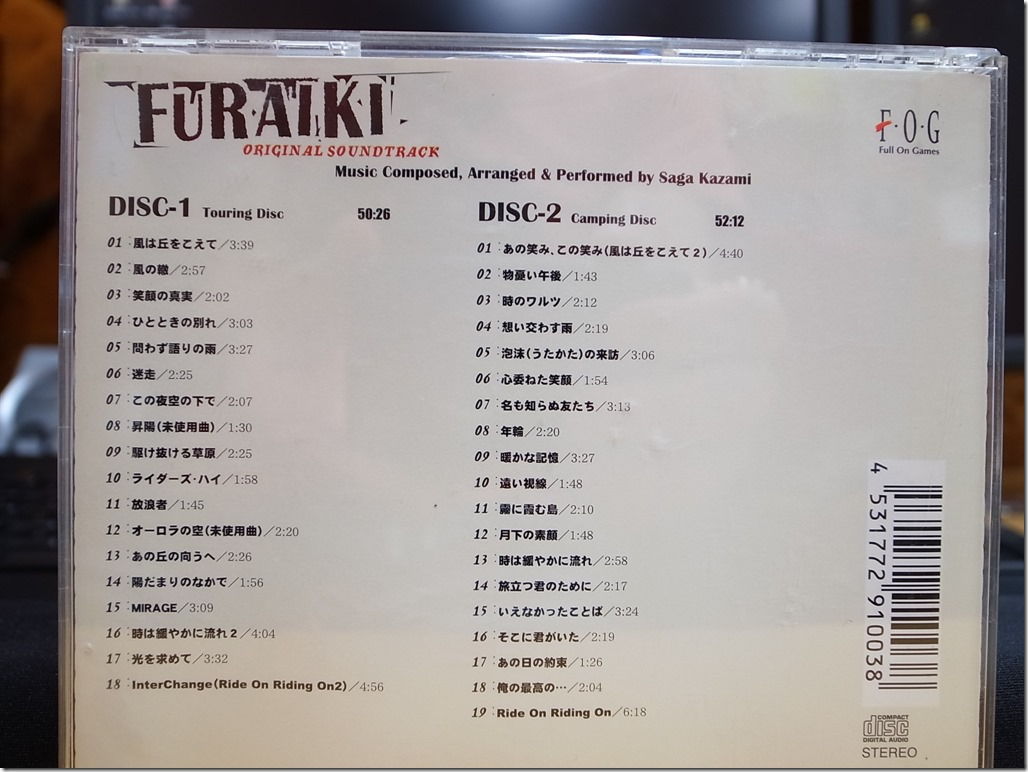 furaiki2