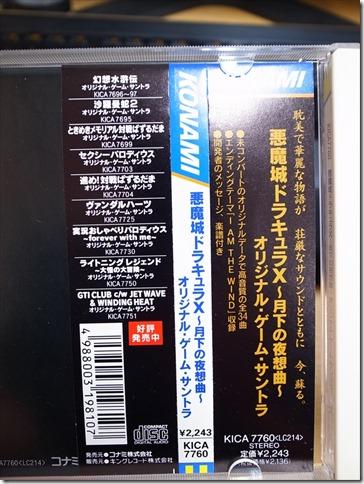Dracula-gekka-004