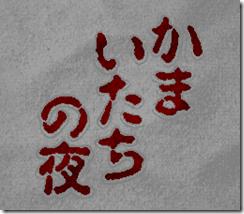 kamaitatinoyoru10