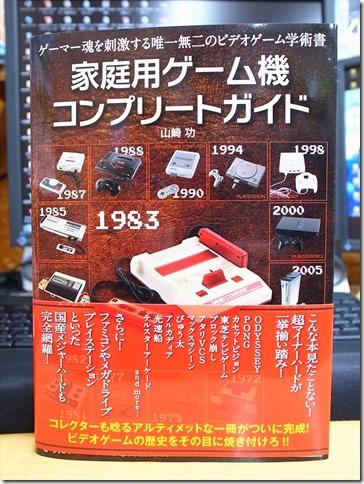 20150216-gamebook016