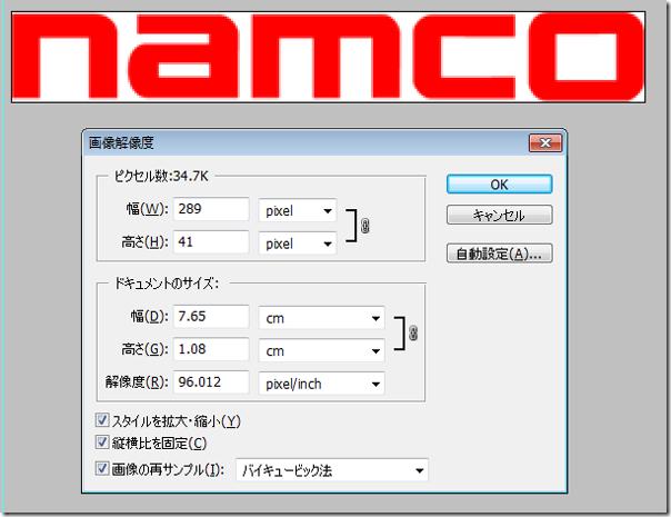 namco1