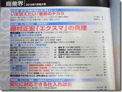 20150610-syougyoukai004