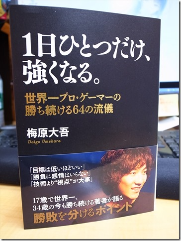 20150713-Umehara001