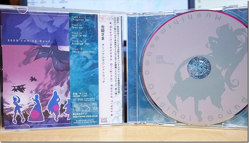 20150726-musihimesama OST003