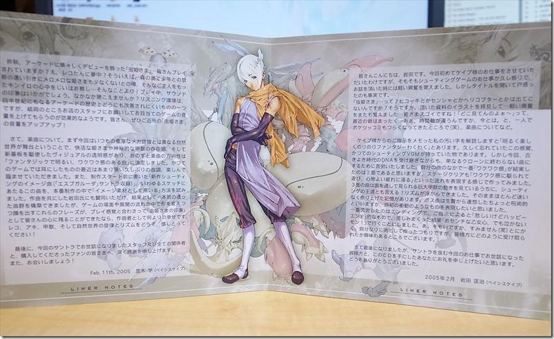 20150726-musihimesama OST004