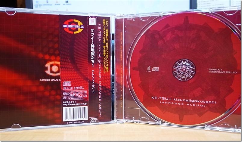 20150727-Ketsui Arrange OST003