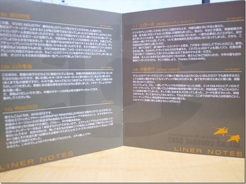 20150727-Ketsui Arrange OST004