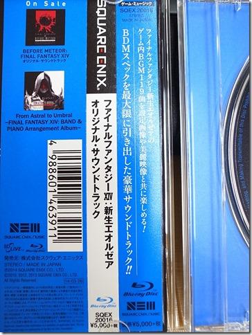 20150828-FF14 OST006