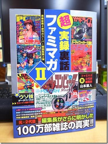 20150923-Famimaga2001