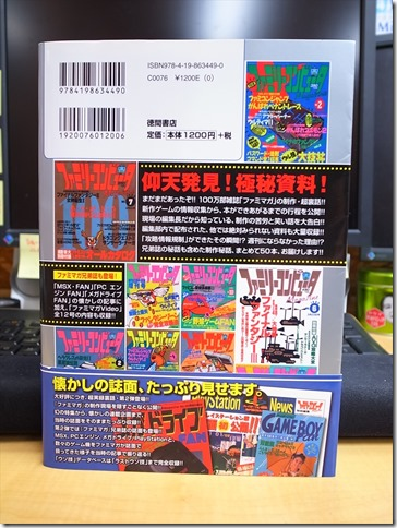 20150923-Famimaga2002