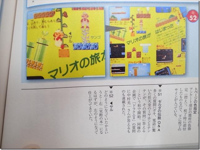 20150923-Famimaga2005