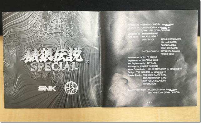 20150927-Garou Densetsu SP OST004