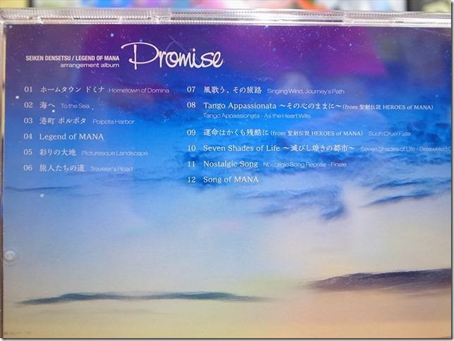 20150930-Promise003