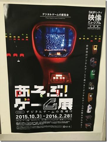 20151003-AsobuGameten001