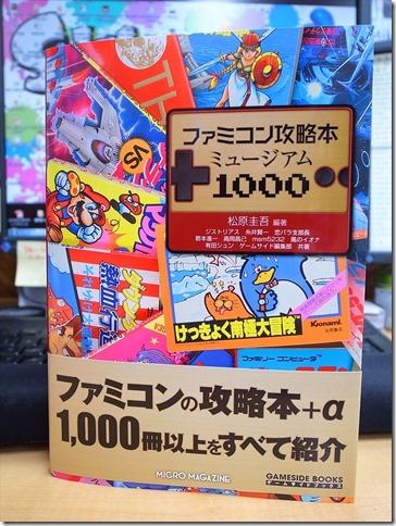 20151004-FamicomKouryakubonMusium007