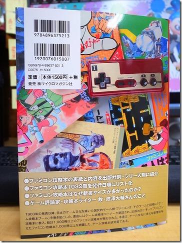 20151004-FamicomKouryakubonMusium008