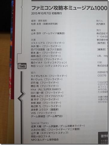 20151004-FamicomKouryakubonMusium009