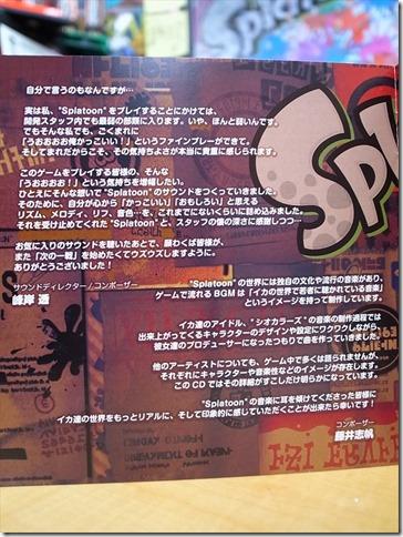 20151021-Splatune007