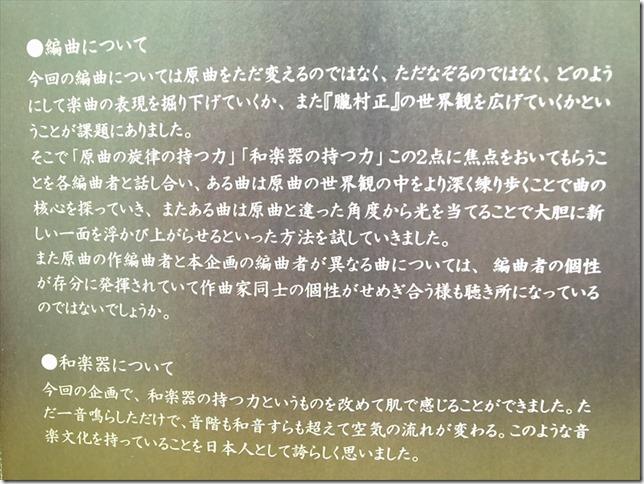 20151228-Oboromuramasa hensou004