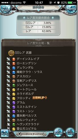 20160111-grablu006
