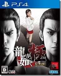 ryukiwami PS4