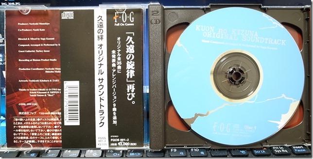 久遠の絆 OST003