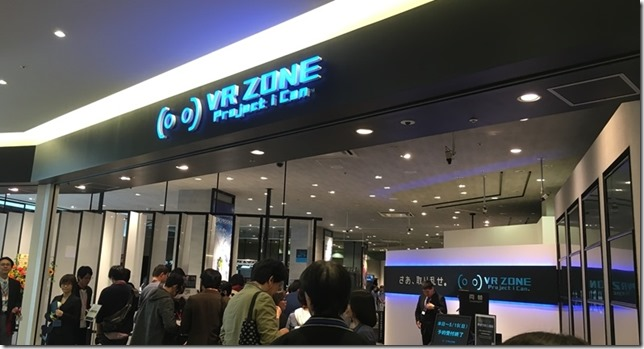 20160416 VR ZONE001