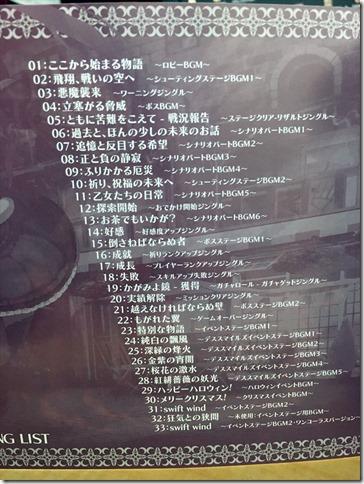 20160430-Gomaotsu OST006