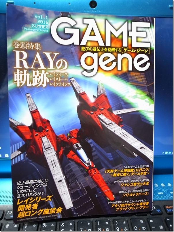 20160905 GAMEgene001