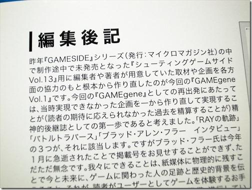 20160905-GAMEgene002